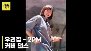 2PM 투피엠 - '우리집 (My House)' | 커버댄스 DANCE COVER