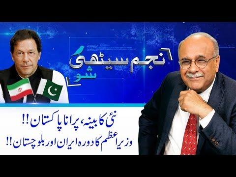 Changes In Punjab Cabinet?   Najam Sethi Show   22 April 2019   24 News HD