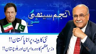 Changes in Punjab Cabinet? | Najam Sethi Show | 22 April 2019 | 24 News HD