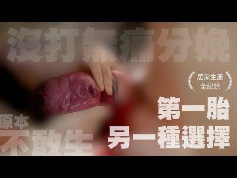 【第一胎的另一種選擇】居家生產 全程紀錄 | 沒打無痛分娩