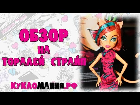 Видео на куклу Торалей Страйп Монстр Хай (Monster High) Причудливые поездки - Школа Монстров