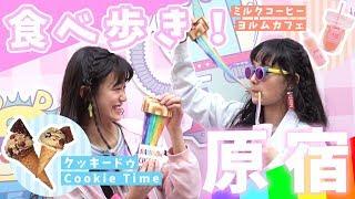 We are the REPIPI GIRLS☆ 見て頂いてありがとうございます! 原宿ロケ...
