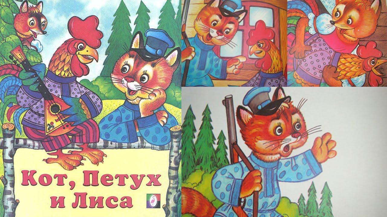 Слушать сказки кот петух и лиса русская народная
