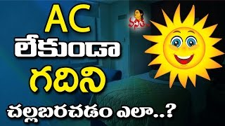 How to Cool Your Home with out Air Conditioner || Beat The Heat || Vanitha TV