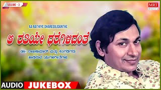 Aa Rathiye Dharegilidanthe - Dr Rajkumar Top 10 Songs Jukebox | Vol -3