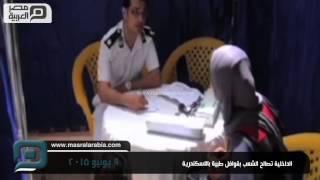 مصر العربية | الداخلية تصالح الشعب بقوافل طبية بالاسكندرية
