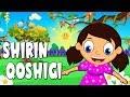 Shirin Qo Shiq Sweet Song In Uzbek Uzbekskie Detskie Pesni Bolalar Uchun Qo Shiqlari mp3