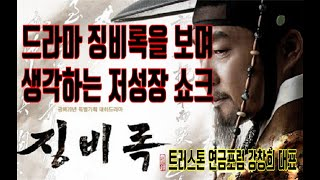 #7 강창희 대표의 행복100세 7편 (드라마 징비록을 보며 생각하는 저성장 쇼크)