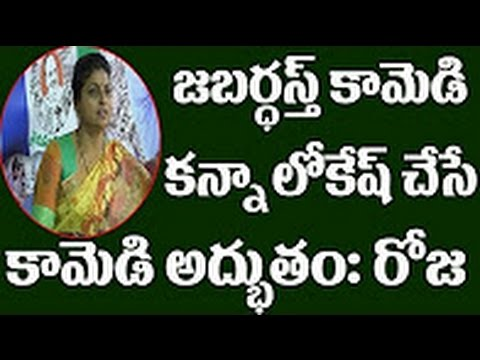 YSRCP MLA Roja Comedy Sattires and Hilarious Punches on Lokesh and Balakrishna || DesiplazaTV