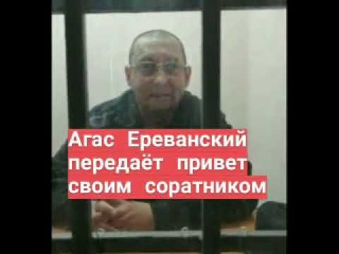 Агас Ереванский передает привет своим соратникам
