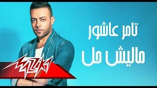 Malish Hall - Full Track - Tamer Ashour ماليش حل - تامر عاشور