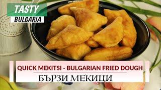 Бързи мекици - без мая и втасване. || Рецепти от България. ||