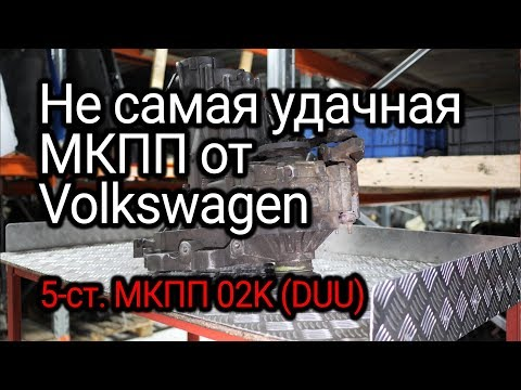 Что не так в МКПП семейства 02K от Volkswagen? Разбираемся на примере коробки DUU