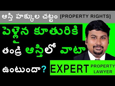 [Telugu] Rights Of Married Daughter In Father's Property in India | 9948090355