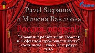 Pavel Stepanov и Милена Вавилова - Россия, вперед!