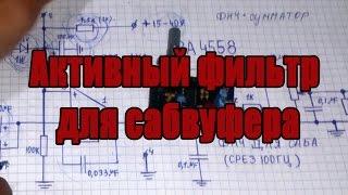 видео Активный фильтр низких частот (ФНЧ) для сабвуфера