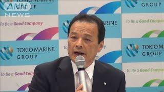 東京海上HD 米の大手保険会社3300億円で買収へ(19/10/04)