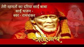 Teri Rehmato Ka Dariya Sai baba | तेरी रहमतों का दरिया सांई बाबा स्वर रामशंकर। Sai Bhajan ||