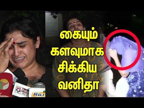 கையும் களவுமாக சிக்கிய வனிதா - Police Raid | Vanitha vijayakumar | Fun Nett