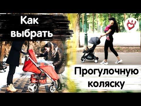 Как выбрать детскую прогулочную коляску? 2019 - 2020 актуальные советы по выбору типа коляски.