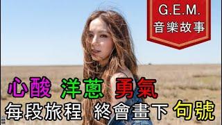 華語現役最強女歌手!!【句號】歌曲MV細節解析 離開了蜂鳥 即將成為鳳凰的鄧紫棋