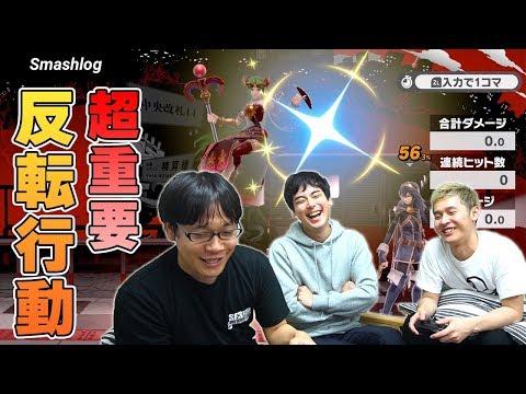【スマブラSP】超重要テクニック「反転」をマスターしよう!〜反転空後・反転上B・空ダ〜 | SmashlogTV