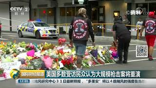 [国际财经报道]热点扫描 美国多数受访民众认为大规模枪击案将重演| CCTV财经