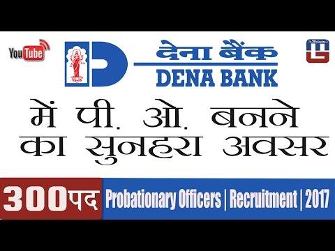 DENA BANK PO RECRUITMENT 2017 | देना बैंक में पीओ बनाने का सुनहरा अवसर |  Sarkari Naukari
