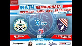 "Футбол онлайн. ""Океан"" Керчь - ""ТСК-Таврия"" Симферополь"