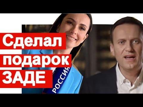 Навальный сделал Аскер Заде неожиданный ПОДАРОК ! Как пытаются отмыть Наиль  Заде  Вам удобно сидеть