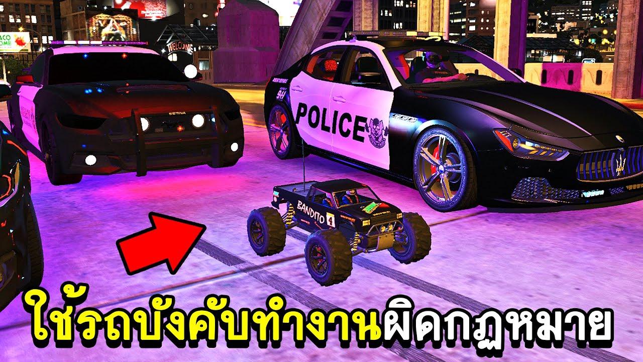 GTA V - KAMUI CITY #20 หนีตำรวจใช้รถบังคับทำงานผิดกฏหมาย!