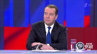 «Обрезать нужно аккуратно». Разговор с Дмитрием Медведевым. Вечерний Ургант. 05.12.2019