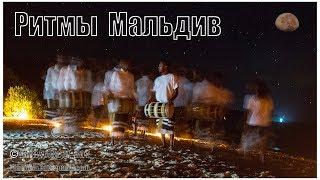 Мальдивские ритмы или Последний вечер...  |  Maldivian rhythms