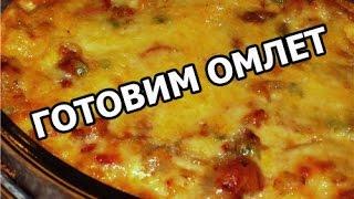 Как приготовить омлет. Супер омлет рецепт от Ивана!