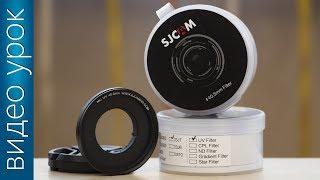Как снимать SJCAM. Ультрафиолетовый светофильтр (filter UV), зачем он нужен. [видеоурок # 5]