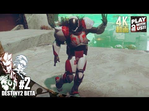 #2【FPS】弟者,兄者,おついちの「Destiny2(デスティニー2)」βテスト【2BRO.】END
