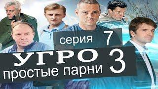 УГРО Простые парни 3 сезон 7 серия (Кредит доверия часть 3)