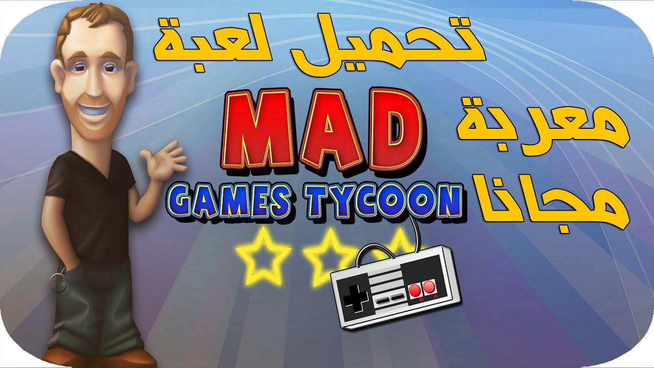 تحميل لعبة mad games tycoon باللغة العربية