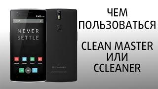 Oneplus one (1+1) Что выбрать, Clean Master или Ccleaner?