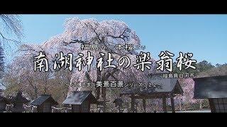 この作品は、福島県の南部白河市にある南湖(なんこ)神社境内にある楽...