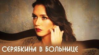 Ольга Серябкина угодила в больницу | Фото из Инстаграм Серябкиной