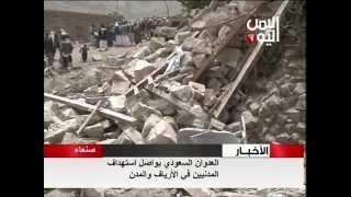 العدوان السعودي يواصل استهداف المدنيين في الأرياف والمدن