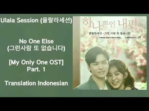 Ulala Session(울랄라세션) – No One Else (그런 사람 또 없습니다) Lyrics HAN-ROM-INDO My Only One 하나뿐인 내편 OST Part.1