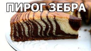 Пирог зебра. Рецепт от Ивана!