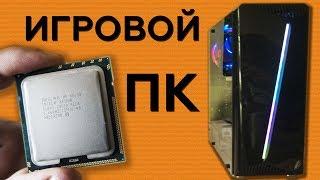 игровой ПК c Aliexpress на Xeon x5650