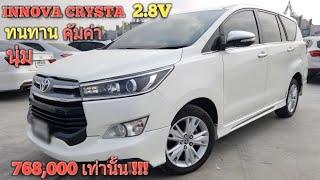 ขายแล้วครับ รถครอบครัว 7 ที่นั่ง รถมือสอง TOYOTA  INNOVA CRYSTA 2.8V ปี 2017  โทร 0954939928 ชัยฤทธิ