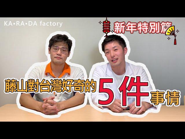 【新春特別篇】藤山老師在台2年好奇的5件事