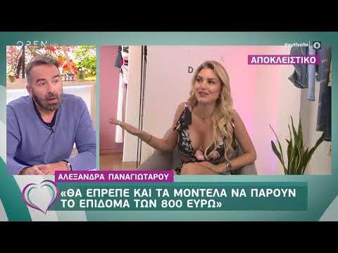Αλεξάνδρα Παναγιώταρου: Έχω