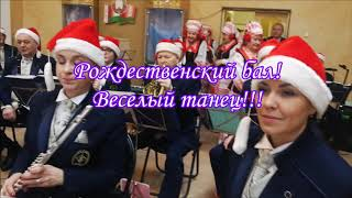 Рождественский бал! Веселый танец!!!