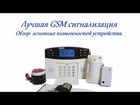 Лучшая GSM сигнализация для защиты Вашего дома